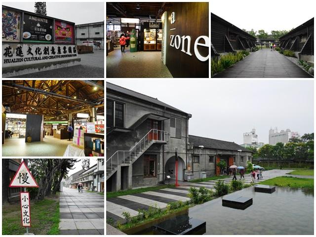 花蓮旅遊文化創意產業園區酒廠古蹟美食伴手禮page