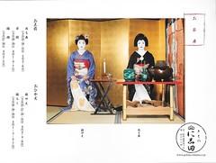 Kitano Odori 2011 011 (cdowney086) Tags: kyoto maiko geiko geisha 芸者 芸妓 舞妓 kamishichiken 上七軒 北野をどり otemae naokazu お点前 尚可寿 umeyae 梅やえ ohikae お控え
