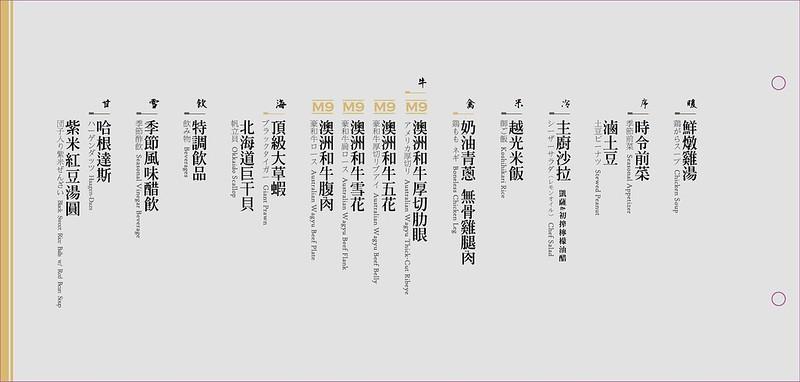 台北牧島菜單_8589