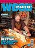 Wood Мастер 6 2016