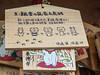 Ema Wood (thaisa1980) Tags: 2016 gotokuji prayers shinto shintoist tokyo animales animals cats deseos ema gatos japan japón madera mascotas pets plegarias sintoismo sintoista slat tablas tablillas tokio wishes wood