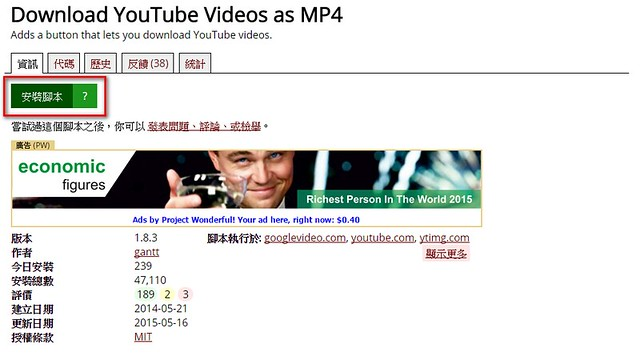 Chrome] Youtube video downloader | 熱血剪貼部