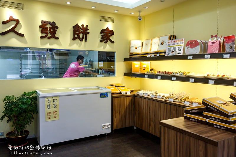 桃園區糕餅店