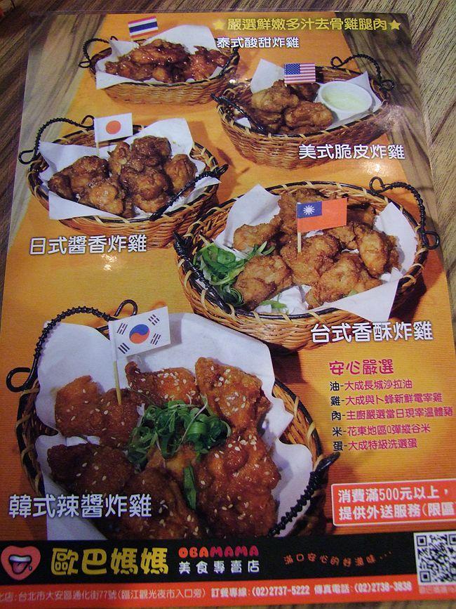 【食】通化夜市美食「歐巴媽媽」 一次品嚐多國風味的鮮嫩炸雞 @ Camay‧樂活誌 :: 痞客邦