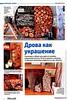 Советы профессионалов 1 2017