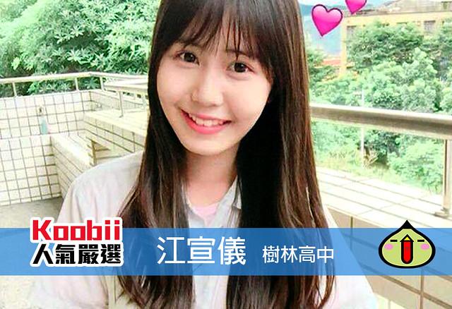 Koobii人氣嚴選216【樹林高中-江宣儀】-想找180公分的白馬王子
