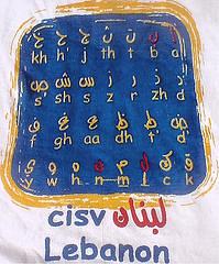 Alphabetic Lebanon