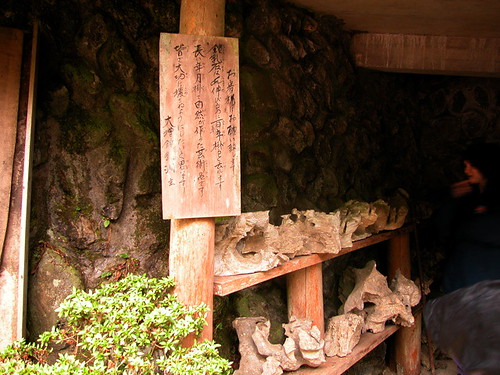 outside of oomasu cave