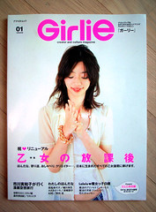 GIRLIE magazine (superlocal) Tags: magazine japanese reading books photoblog magazines photolog girlie  superlocal koreanphotoblog koreanphotolog superlocalthings magazinesset superlocalmagazines
