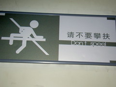 No speeling! (MFinChina) Tags: china sign stairs shanghai no engrish ow chinglish badspelling speel jinshajianglu chinesetoenglish