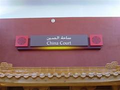 DSC03229 (Small) (Raf') Tags: ibn battuta mall