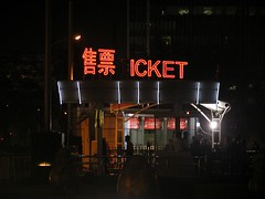 The icketstation (GustavoG) Tags: china red people silhouette sign missing neon shanghai ticket letter pudong icket