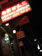 chinese sam's chow mein (pbo31) Tags: chinatown night chase chinese nobhill silver neon pink asian dimsum tourist china sanfrancisco black california neonsign sign northerncalifornia neighborhood dark urban city canon 2005