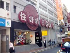 finding GOD in HK (superlocal) Tags: china hk hongkong design cool flavor god designer things photoblog local trend hip 香港 photolog flavour goodsofdesire sharpstreet superlocal seoulphotoblog hongkongset superlocalhk