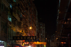 Sham Shui Po Buildings (camp_bell_) Tags: sham shui po hong kong kowloon buildings architecture night dark pentax k10d 50mm apartments housing