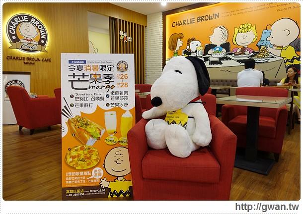 查理布朗咖啡,Charlie Brown Cafe Taiwan,史努比餐廳,主題咖啡館,芒果季,夏季新菜單,高雄,左營,高雄巨蛋,期間限定,snoopy,65周年特展-1-297-1