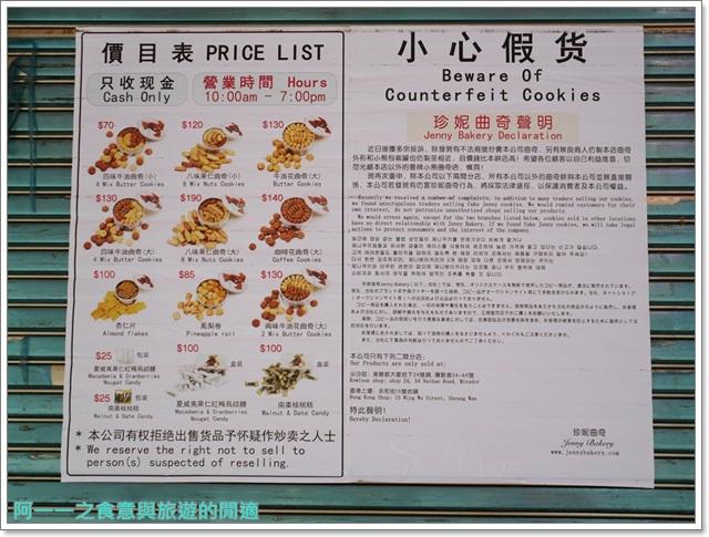 香港美食伴手禮珍妮曲奇生記粥品專家小吃人氣排隊店image023