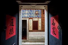 #水頭得月樓及黃輝煌洋樓 (David C W Wang) Tags: taiwan 台灣 kinmen 金門 黃輝煌洋樓 水頭得月樓 sel1635z sonya7ii