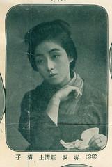 38 - Kikuko of Akasaka 1908 (Blue Ruin 1) Tags: geigi geiko geisha akasaka hanamachi tokyo japanese japan meijiperiod 1908 kikuko