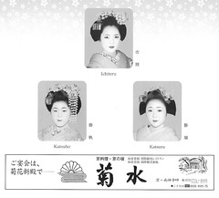 Kitano Odori 2008 019 (cdowney086) Tags: kyoto maiko  kamishichiken   ichiteru katsuru katsuho