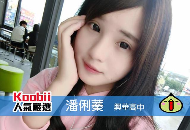 Koobii人氣嚴選212【興華高中-潘俐蓁】-用熱情感染網友的音樂小網紅