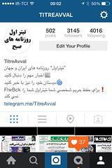 "# # # # # # # #  #TitreAvval #Roznameh #Sobh #Iran #Tehran #Khabar #SafheyeAvval #Akhbar  @TitreAvval            """"  (titreavval) Tags: iran tehran   akhbar    khabar  sobh   titreavval roznameh safheyeavval"
