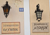 Twin Hotels (Elisabeth Arvaniti) Tags: delphi greece hotels twins same lights signs olympic apollon adress 59 fokida ancient city oracle architecture lamps δελφοί φωκίδα ελλάδα outdoor text writing illustration