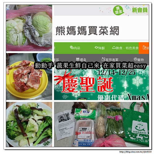 【購物。分享】熊媽媽買菜網-買菜免上街 指定收件時段 低運費門檻