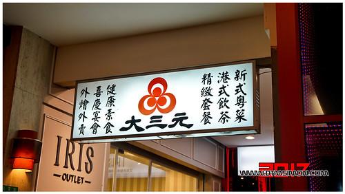 大三元酒樓03.jpg