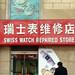 Swiss Watch Repaired Store
