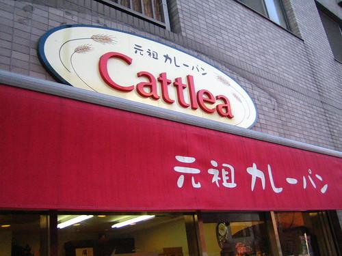 元祖カレーパン屋 カトレア