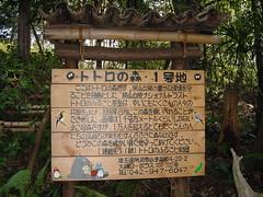 トトロの森 1号地看板