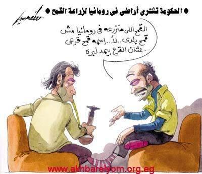 كاريكاتير مصطفي حسين 2016 75024673_3f9a824af2_o.jpg