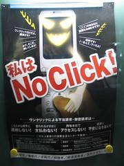 私は No Click!