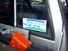 The land of Israel. we love you (eyair) Tags: israel sticker stickers haifa    ashmashashmash