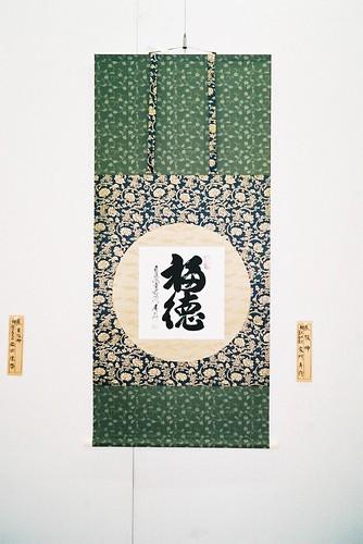 稲葉春邦 書「福徳」