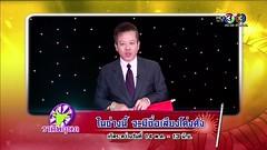 ศึก 12 ราศี ล่าสุด 4/4 21 มิถุนายน 2558 ย้อนหลัง suek12rasee HD
