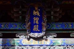 City God Temple (城隍殿, chéng huáng diàn) sign