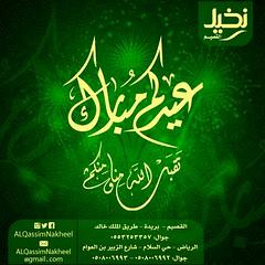 عيدكم مبارك (ALQassimNakheel) Tags: مبارك عيدكم نخيل القصيم uploaded:by=flickrmobile flickriosapp:filter=nofilter