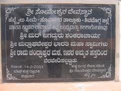 Hebbailu Someshwara Temple Photography By Chinmaya M (29)