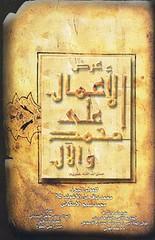 كتاب عرض الأعمال على محمد والآل (alehkaky) Tags: الله محمد على شبكة كتاب الشريف الأعمال عرض باقر أعلى الميرزا مقامه المولى الثقافية الإحقاقي والآل الأسكوئي