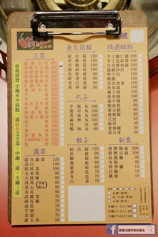 翁記麻辣鴛鴦鍋新莊幸福店015