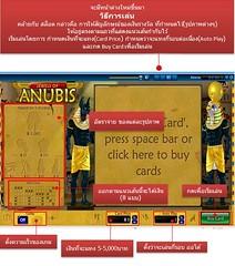 SBOBET- วิธีการเล่นเกมส์ Jewels Of Anubis