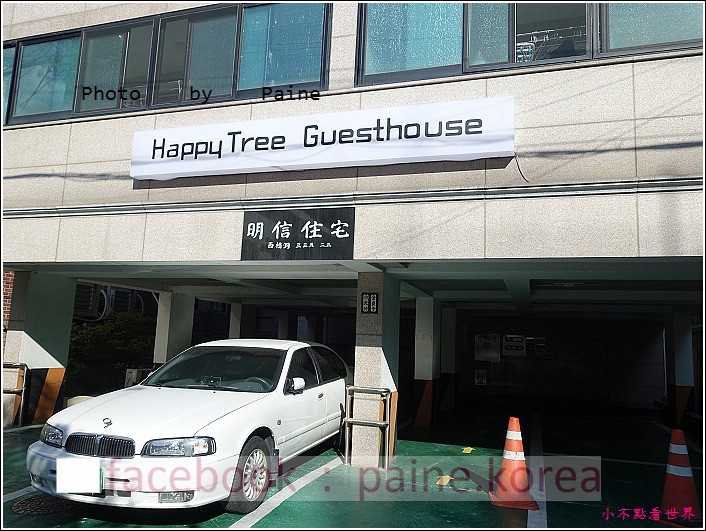 弘大happy tree guesthouse (1).JPG