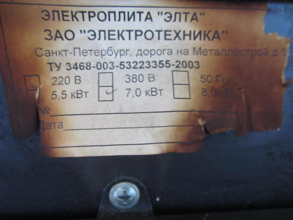 фото: IMG_1780 Электроплита