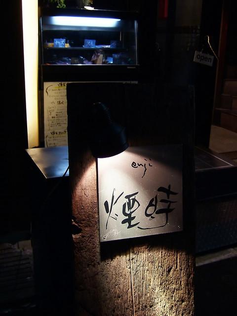 Enji 煙時