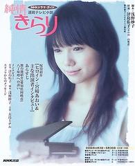 純情きらり―連続テレビ小説 NHKドラマ・ガイド