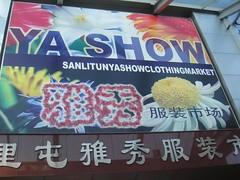 Ya Show (Ya Xiu) Market