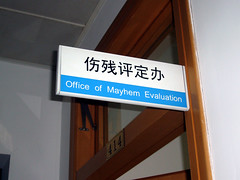 Office of Mayhem Evaluation (xiaming) Tags: sign insane crazy beijing trouble engrish chinglish mayhem interestingness20051228 chinesetoenglish
