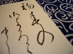 greeting /  (Kanko*) Tags: japanese greeting syougatu calligraphy 2006 newyear